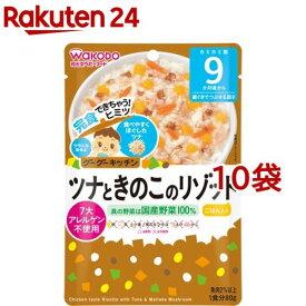 和光堂 グーグーキッチン ツナときのこのリゾット 9ヵ月〜(80g*10コセット)【wako11ki】【グーグーキッチン】