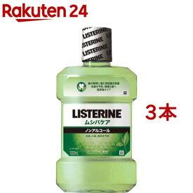 薬用リステリン ムシバケア マウスウォッシュ(1000ml*3コセット)【LISTERINE(リステリン)】