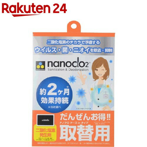 ナノクロ ケースinタイプ 取替用(1コ入)【ナノクロ】