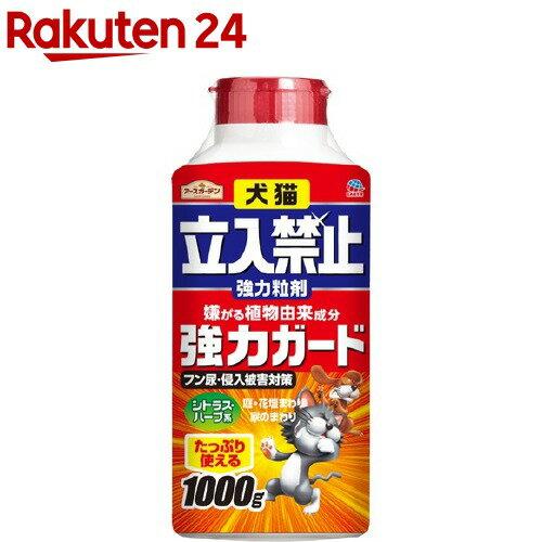 アースガーデン 犬猫立入禁止 強力粒剤(1000g)【アースガーデン】