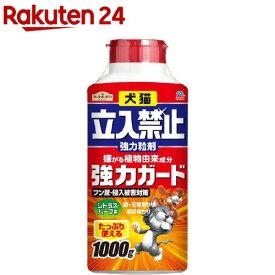 アースガーデン 犬猫よけ 犬猫立入禁止 強力粒剤(1000g)【アースガーデン】