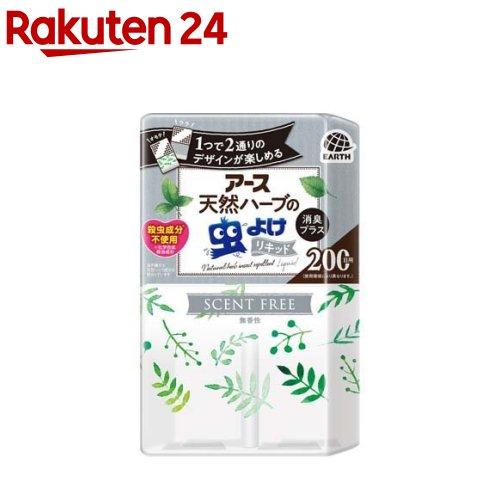 バポナ 天然ハーブの虫よけスクエア 200日用 無香性(450mL)【inse_1】【バポナ】