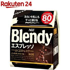 AGF ブレンディ エスプレッソ 袋(160g)【ブレンディ(Blendy)】