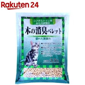 猫砂 常陸化工 システムトイレ用 木の消臭ペレット(3.5L)