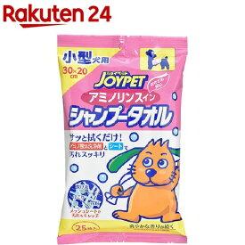 ジョイペット アミノリンスイン シャンプータオル 小型犬用(25枚入)【ジョイペット(JOYPET)】