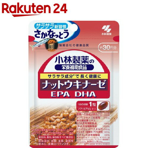 小林製薬 栄養補助食品 ナットウキナーゼ・DHA・EPA(30粒入)【イチオシ】【小林製薬の栄養補助食品】