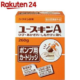 ユースキンA ポンプ 付替えカートリッジ(260g)【イチオシ】【ユースキン】