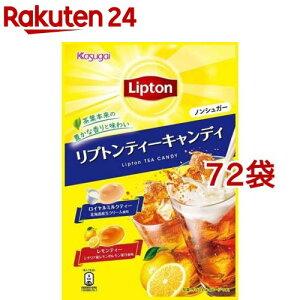 春日井製菓 リプトンティーキャンディ(61g*72袋セット)