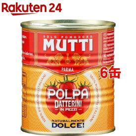 ムッティ ダッテリーニ(300g*6缶セット)【MUTTI(ムッティ)】[缶詰]