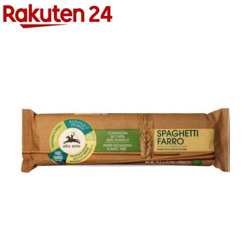 アルチェネロ 有機スペルト小麦・スパゲッティ(500g)【アルチェネロ】