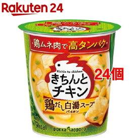 きちんとチキン 鶏だし白湯スープ(24個セット)【ポッカサッポロ】