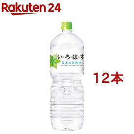 い・ろ・は・す 天然水 PET(2L*12本セット)【いろはす(I LOHAS)】