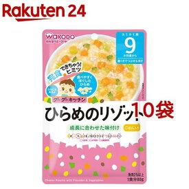 グーグーキッチン ひらめのリゾット(80g*10コセット)【wako11ki】【グーグーキッチン】
