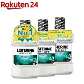 薬用リステリン ホワイトニング(1000ml*3コセット)【LISTERINE(リステリン)】[マウスウォッシュ]