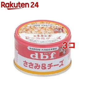 デビフ ささみ&チーズ(85g*3コセット)【デビフ(d.b.f)】