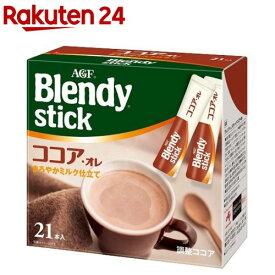 ブレンディ スティック ココアオレ(11g*21本入)【StampgrpB】【ブレンディ(Blendy)】