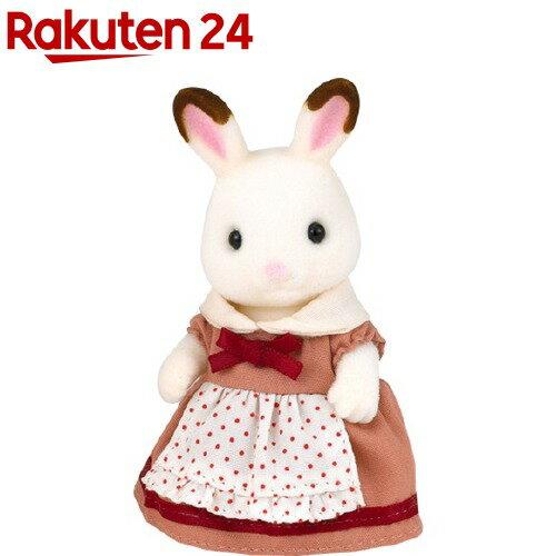 シルバニアファミリー ウ-62 ショコラウサギのお母さん(1コ入)【シルバニアファミリー】