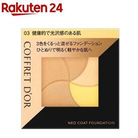 コフレドール ネオコートファンデーション 03(9g)【kane02】【コフレドール】