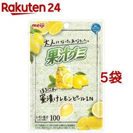 大人果汁グミ レモンピール(47g*5袋セット)【果汁グミ】