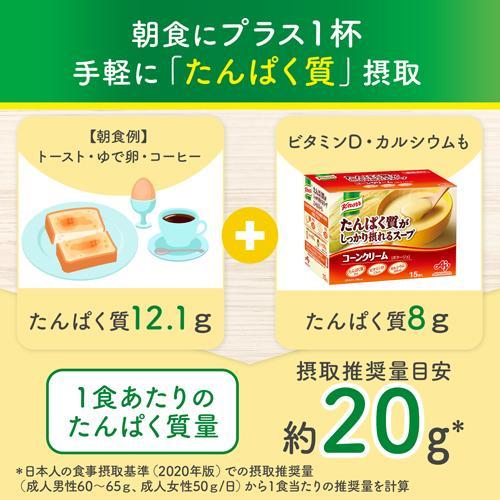 クノールたんぱく質がしっかり摂れるスープコーンクリーム