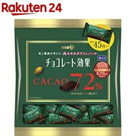 チョコレート効果カカオ72%大袋(225g)【spts11】【チョコレート効果】[おやつ お菓子]