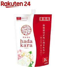 ハダカラ ボディソープ フレッシュフローラルの香り 業務用(2L)【ハダカラ(hadakara)】
