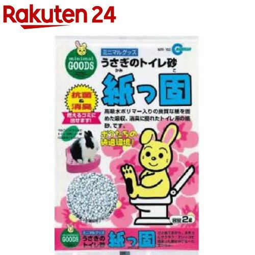 マルカン うさぎトイレ砂 紙っ固 MR-162(2L)