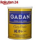 ギャバン 純カレー(220g)【ギャバン(GABAN)】