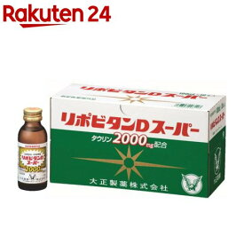 大正製薬 リポビタンDスーパー(100ml*10本入)【イチオシ】【リポビタン】
