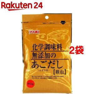 ユウキ食品 化学調味料無添加のあごだし 袋(60g*2袋セット)【ユウキ食品(youki)】