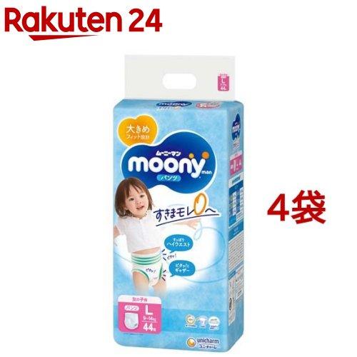 ムーニーマンエアフィット パンツ 女の子用(Lサイズ*44枚入*4コセット)【KENPO_09】【moon01】【ムーニーマン】