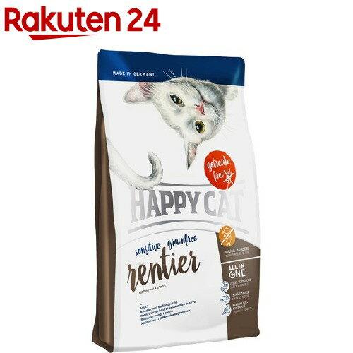 ハッピーキャットセンシティブグレインフリーレンティア(トナカイ&ビーフ)穀物不使用全猫種成猫-高齢猫用