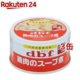 デビフ 鶏肉のスープ煮(85g*3コセット)【デビフ(d.b.f)】[ドッグフード]