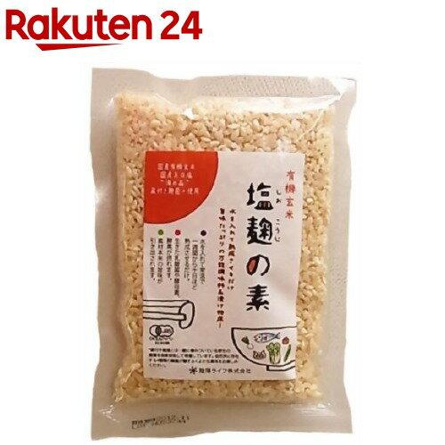 有機玄米塩麹の素