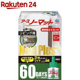 アースノーマット ワイド Next Plus セット プラグ式 60日用 無香料(1セット)【mushiyoke-4】【アース ノーマット】