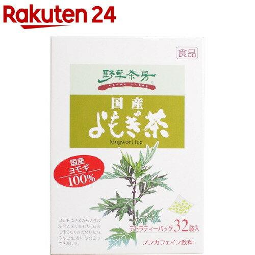 野草茶房 国産よもぎ茶(80g(32ティーバッグ))【野草茶房】