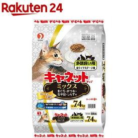 キャネットチップ 多頭飼い用 ミックス(7.4kg)【キャネット】[キャットフード]