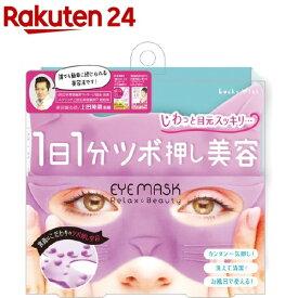 ツボ押し美容 目まわりすっきりアイマスク SMK800(1コ入)【ラッキーウィンク】