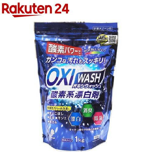 オキシウォッシュ 酸素系漂白剤 粉末タイプ(1kg)