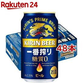 キリン 一番搾り 糖質ゼロ(350ml*48本セット)【一番搾り】