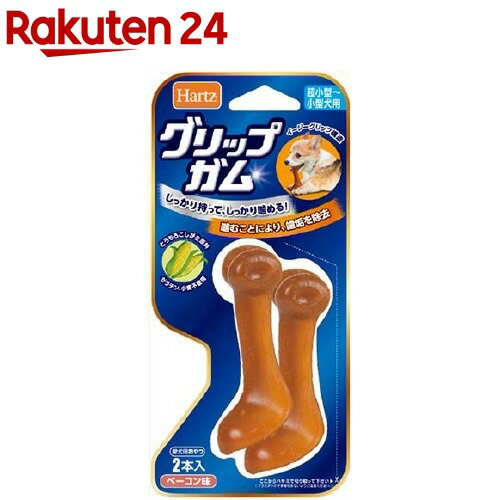 ハーツグリップガム超小型〜小型犬用ベーコン味