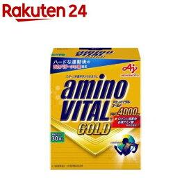 アミノバイタル ゴールド(4.7g*30本入)【diet2020-7】【アミノバイタル(AMINO VITAL)】[アミノ酸]