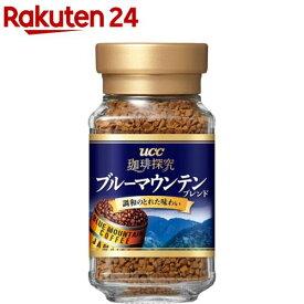 UCC 珈琲探究 ブルーマウンテンブレンド インスタントコーヒー(45g)【珈琲探究】