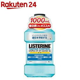 薬用リステリン ターターコントロール(1000ml)【LISTERINE(リステリン)】