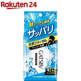 ギャツビー フェイシャルペーパー(42枚入)【evm_uv3】【rank】【GATSBY(ギャツビー)】