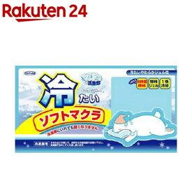 ツンドラ倶楽部 冷たいソフトマクラ(1コ入)