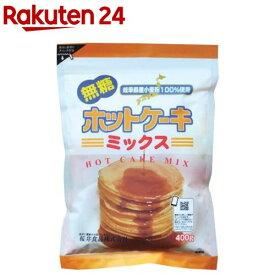 桜井食品 ホットケーキミックス 無糖(400g)【桜井食品】