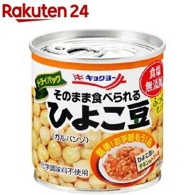 キョクヨー そのまま食べられるひよこ豆(110g)[缶詰]
