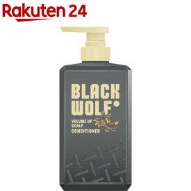 ブラックウルフ ボリュームアップ スカルプ コンディショナー(380ml)【ブラックウルフ】