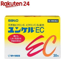 【第3類医薬品】ユンケルEC(30包入)【ユンケル】